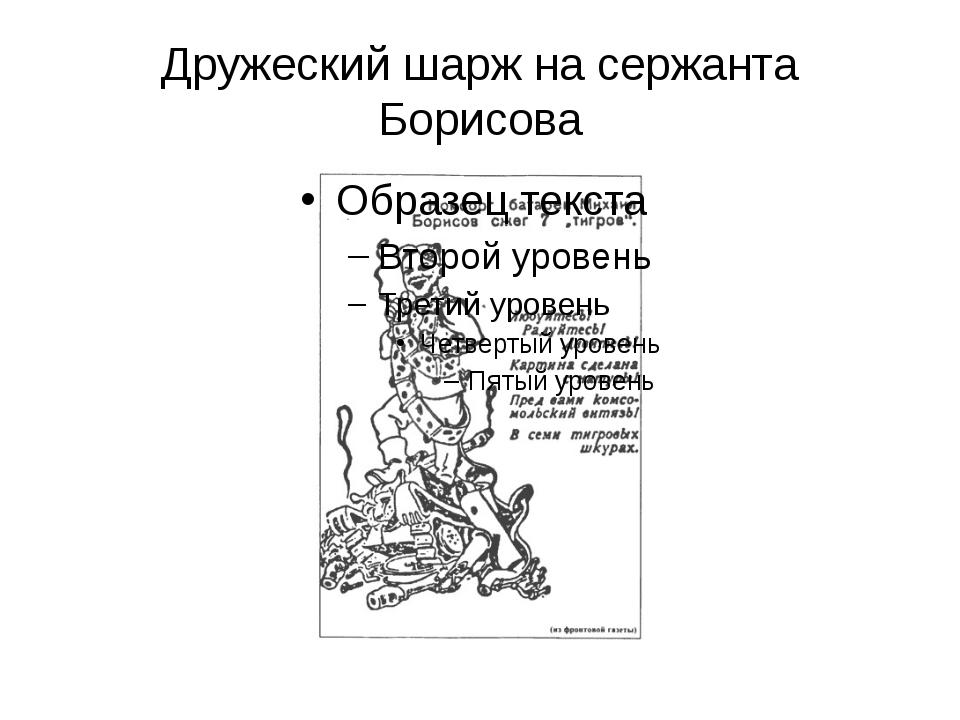 Дружеский шарж на сержанта Борисова