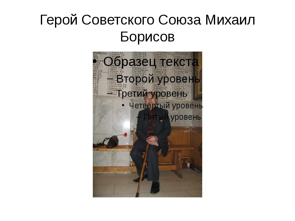 Герой Советского Союза Михаил Борисов