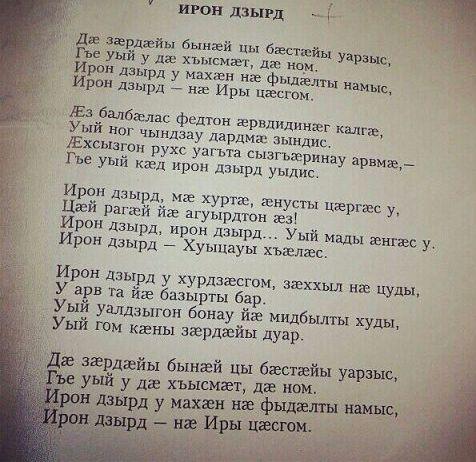 ПЕСНИ НА ОСЕТИНСКОМ ЯЗЫКЕ СКАЧАТЬ БЕСПЛАТНО