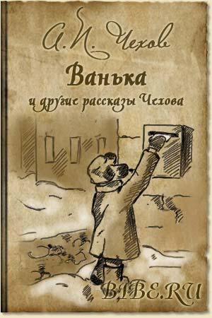 http://bibe.ru/wp-content/uploads/chehov-vanka.jpg