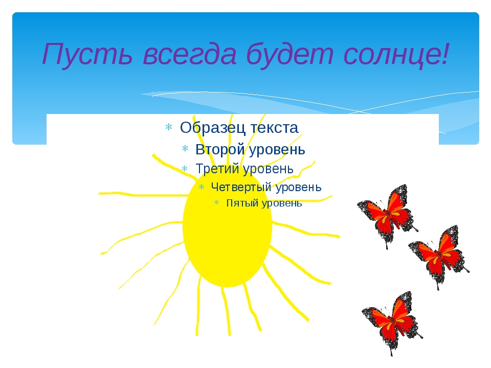 Пусть всегда будет солнце!