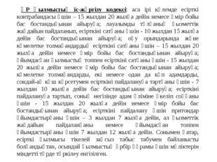 ҚР Қылмыстық іс-жүргізу кодексі: аса ірі көлемде есірткі контрабандасы үшін