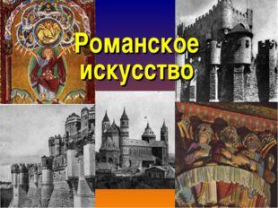 Романское искусство