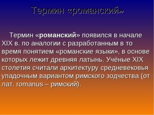 Термин «романский» Термин «романский» появился в начале XIX в. по аналогии с