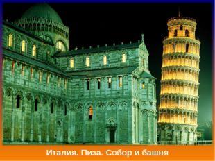 Италия. Пиза. Собор и башня