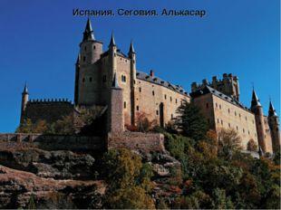 Испания. Сеговия. Алькасар