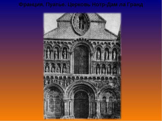 Франция. Пуатье. Церковь Нотр-Дам ла Гранд