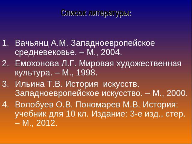Список литературы: Вачьянц А.М. Западноевропейское средневековье. – М., 2004....