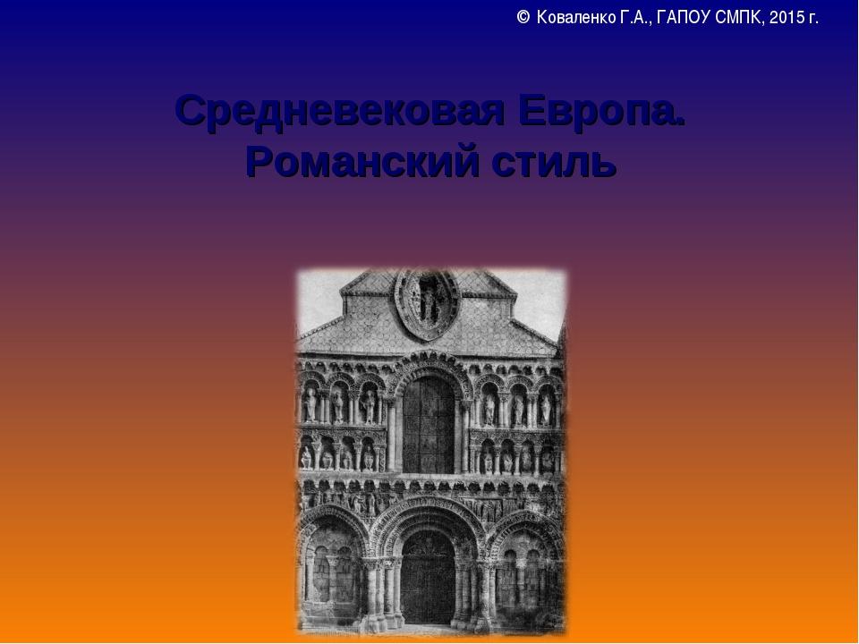 Средневековая Европа. Романский стиль © Коваленко Г.А., ГАПОУ СМПК, 2015 г.