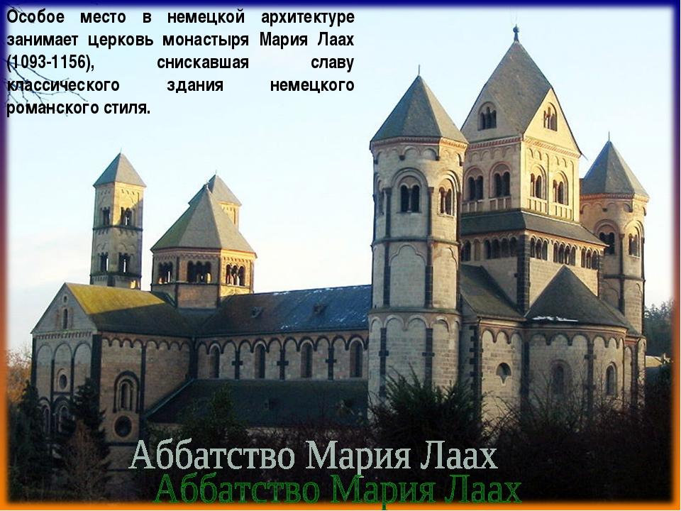 Особое место в немецкой архитектуре занимает церковь монастыря Мария Лаах (10...
