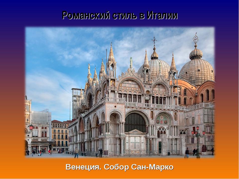 Романский стиль в Италии Венеция. Собор Сан-Марко