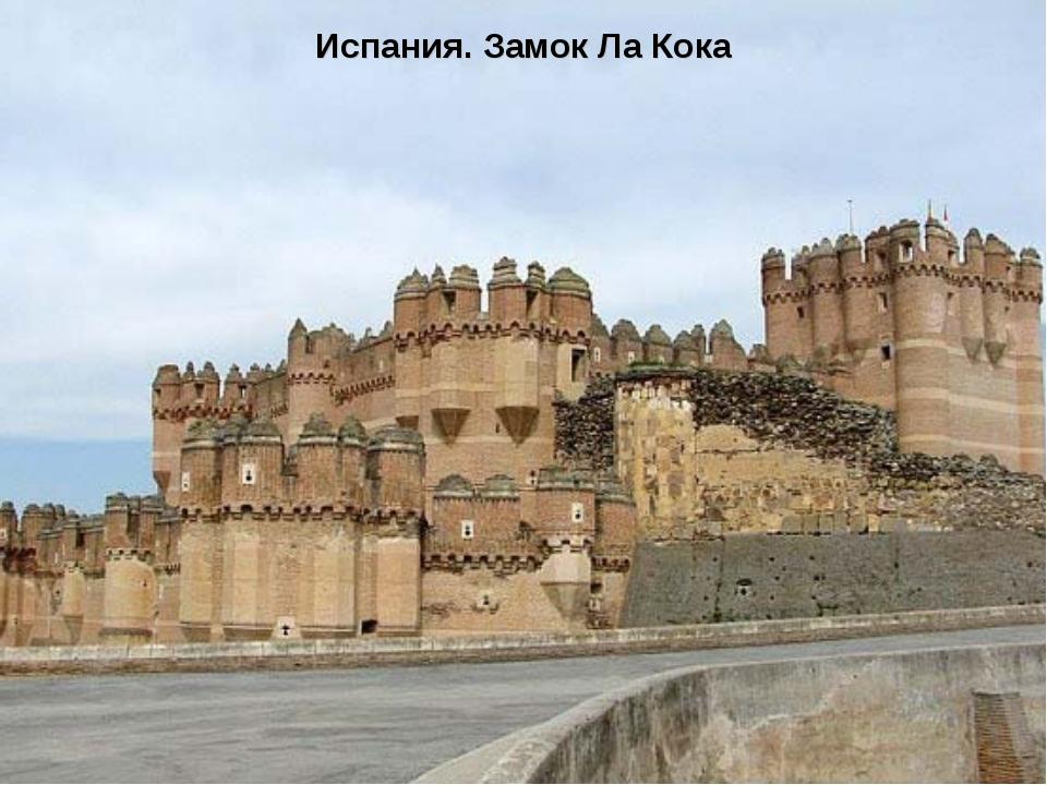 Испания. Замок Ла Кока