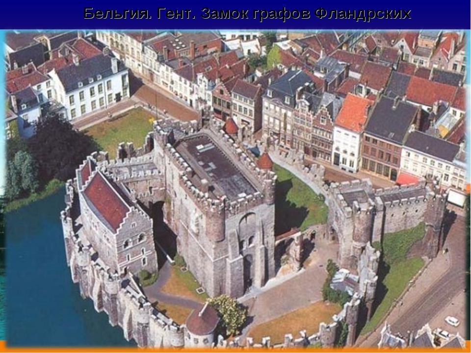 Бельгия. Гент. Замок графов Фландрских