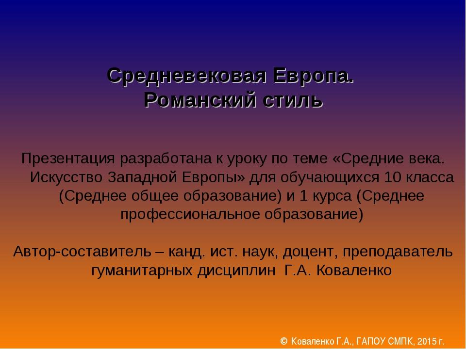 Средневековая Европа. Романский стиль Презентация разработана к уроку по тем...