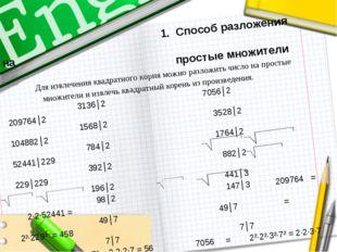 1. Способ разложения на простые множители Для извлечения квадратного корня м
