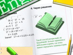 4. Через решение уравнения 16 < 17 < 25 4 < 17 < 5 4 + Х = 17 ( 17 )² = (4 +