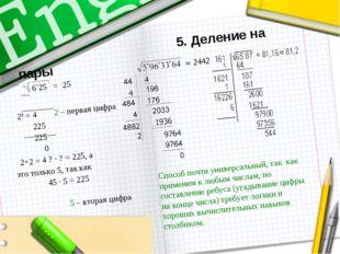 5. Деление на пары 2² = 4 2 – первая цифра 225 225 0 2+2 = 4 ? ∙ ? = 225, а