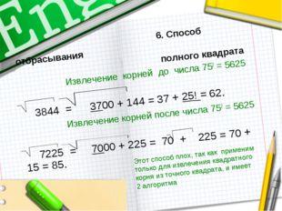 6. Способ отбрасывания полного квадрата Извлечение корней до числа 752 = 562