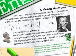 7. Метод Ньютона Пусть а1 — первое приближение числа Х (в качестве а1 можно