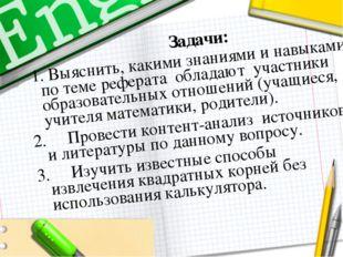 Задачи: 1. Выяснить, какими знаниями и навыками по теме реферата обладают уч