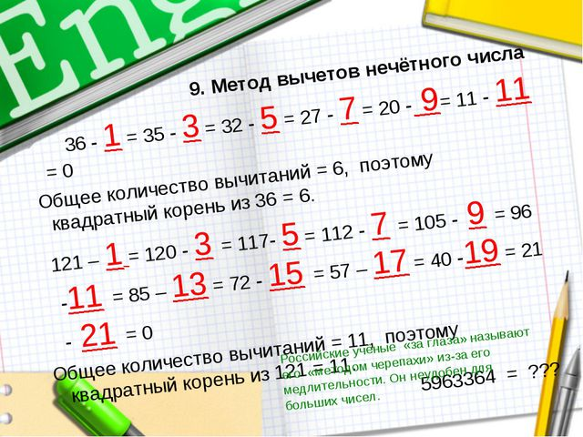 9. Метод вычетов нечётного числа 36 - 1 = 35 - 3 = 32 - 5 = 27 - 7 = 20 - 9=...