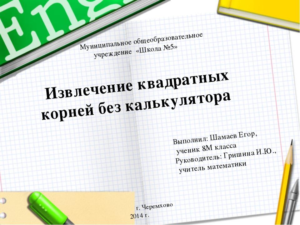 Муниципальное общеобразовательное учреждение «Школа №5» Извлечение квадратн...