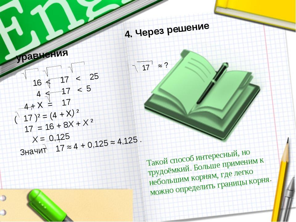 4. Через решение уравнения 16 < 17 < 25 4 < 17 < 5 4 + Х = 17 ( 17 )² = (4 +...