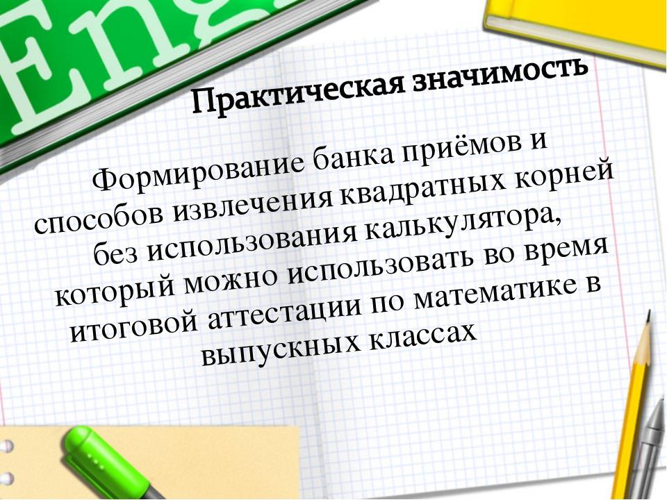 Формирование банка приёмов и способов извлечения квадратных корней без исполь...