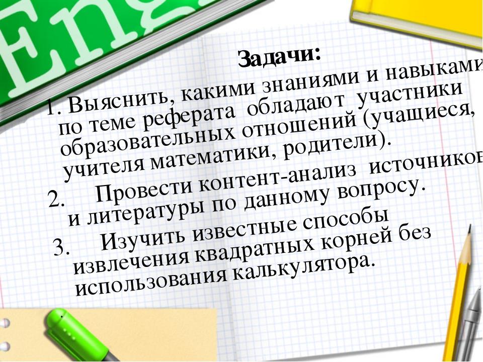 Задачи: 1. Выяснить, какими знаниями и навыками по теме реферата обладают уч...