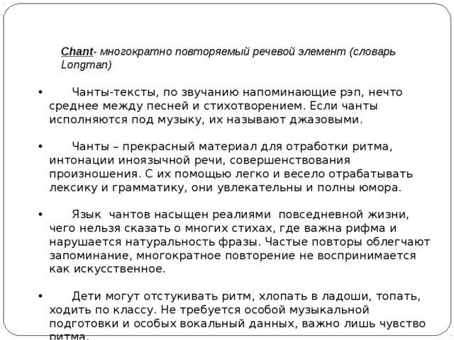 Chant- многократно повторяемый речевой элемент (словарь Longman) Чанты-текст...