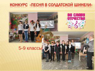 5-9 классы