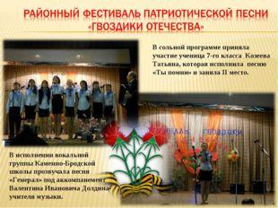 В сольной программе приняла участие ученица 7-го класса Козеева Татьяна, кото