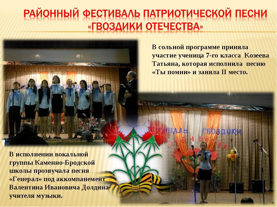 В сольной программе приняла участие ученица 7-го класса Козеева Татьяна, кото...