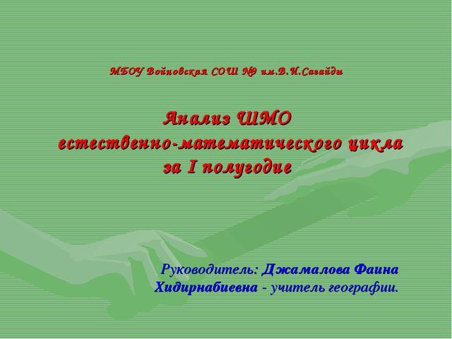 МБОУ Войновская СОШ №9 им.В.И.Сагайды Анализ ШМО естественно-математического...