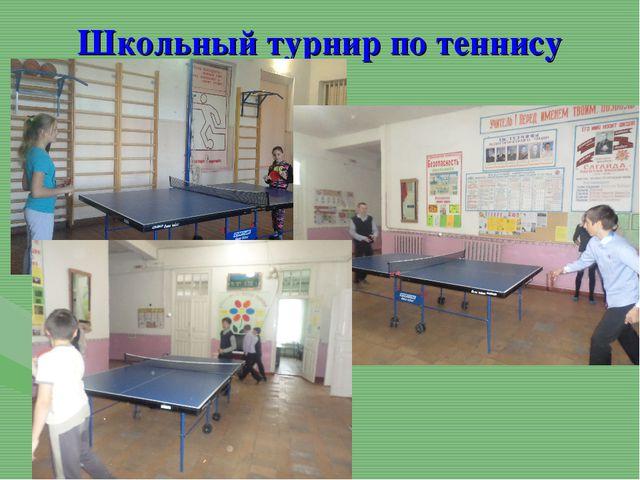 Школьный турнир по теннису