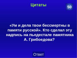 Даты Мистическими можно назвать годы жизни М. Лермонтова. Назовите дату рожде