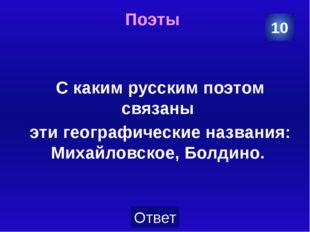 Даты В этом году Россия потеряла Пушкина, погибшего на дуэли и получила друго