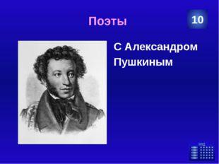 Даты В это году при участии М. Ломоносова в Москве был открыт первый универси
