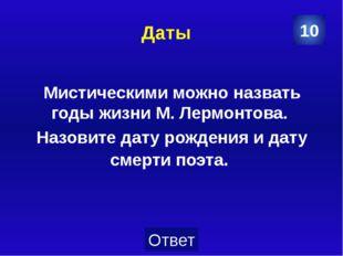 Дары Что писал Ленский в альбом Ольге на память? («Евгений Онегин» А. Пушкин