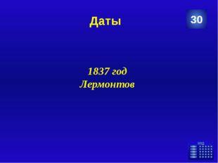 Даты В этот день Н.Карамзин понял, что «заблуждения и преступления молодых лю