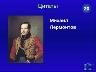 Цитаты Михаил Лермонтов 20