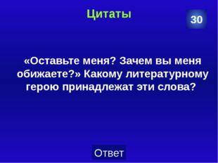 Поэты С каким русским поэтом связаны эти географические названия: Михайловско
