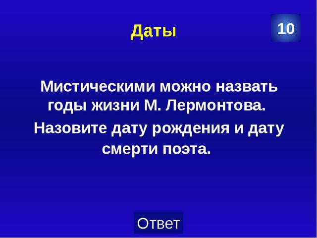 Дары Что писал Ленский в альбом Ольге на память? («Евгений Онегин» А. Пушкин...