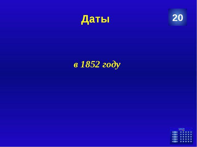 Даты 30 1837 год Лермонтов