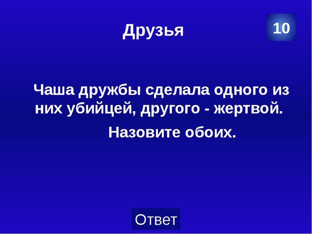 Друзья А. Пушкин К. Батюшков 50