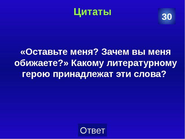 Поэты С каким русским поэтом связаны эти географические названия: Михайловско...