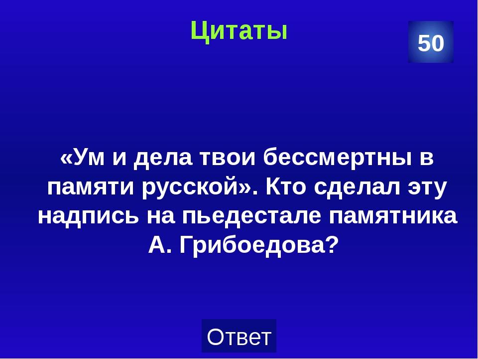 Даты Мистическими можно назвать годы жизни М. Лермонтова. Назовите дату рожде...