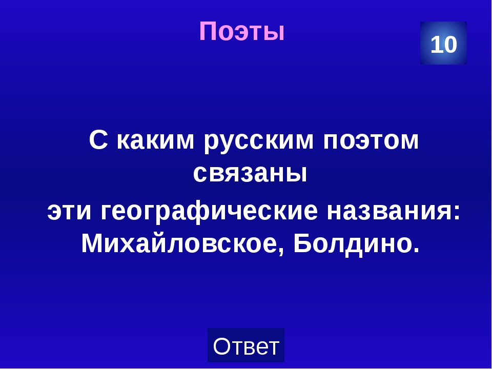 Даты В этом году Россия потеряла Пушкина, погибшего на дуэли и получила друго...