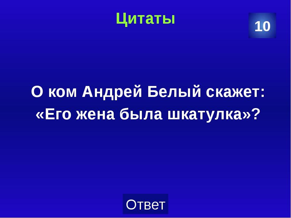 Цитаты Д. Мережковский назовет его «ночным светилом русской поэзии». 20 Ответ