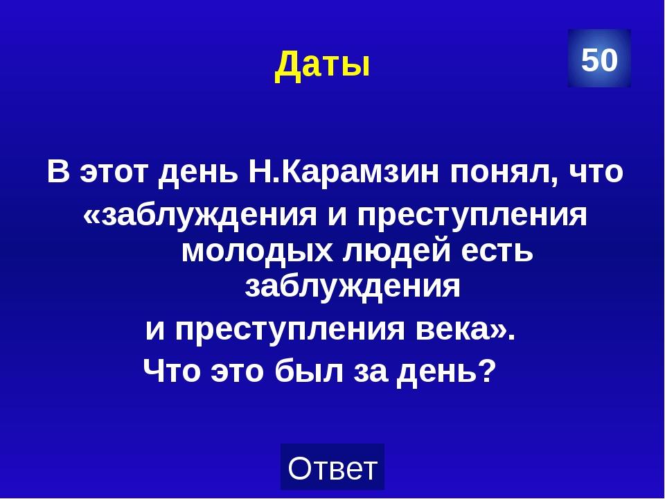 Друзья Скалозуб «Горе от ума» С. А. Головин в роли Скалозуба 20